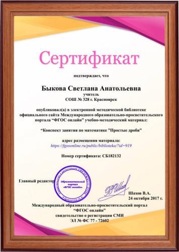 publikatsiya-v-biblioteke-kopiya-768x1080.jpg