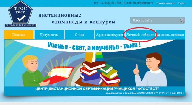 fgostest-lichnyy-kabinet-3.png