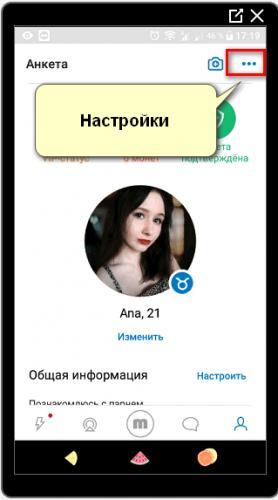 Nastroyki-vklyuchit-v-Mambe.png