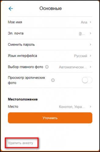 Udalit-stranitsu-v-Mambe-kompyuternaya-versiya.png