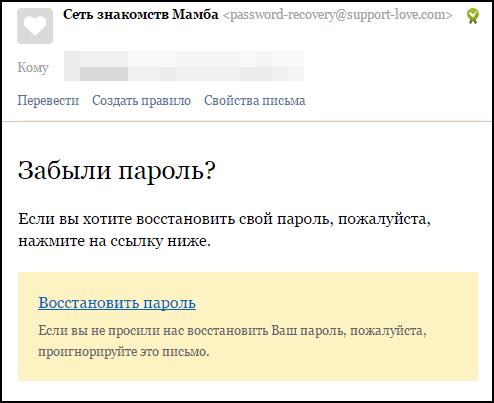 Vosstanovit-parol-posle-udaleniya-Mamba.png