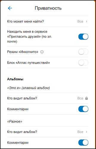 Nastroyki-privatnosti-parametryi-Mamba.png