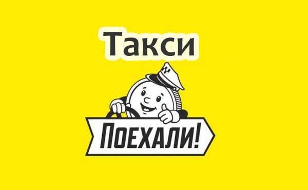 Taksi-Poehali.jpg