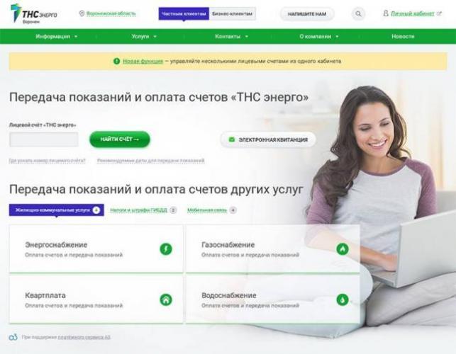 tns-energo-voronezh_1.jpg