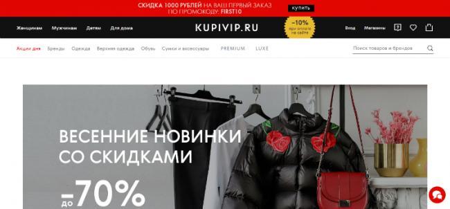 1551700213_kupivip-oficialnij-sajt.png