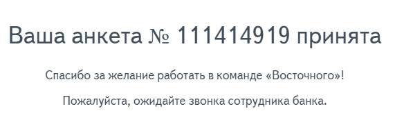 lichnyy-kabinet-agenta-vostochnyy-bank-10.jpg