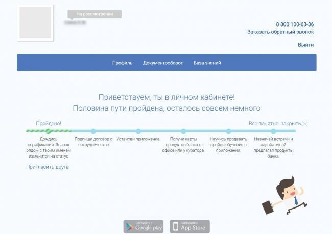 lichnyy-kabinet-agenta-vostochnyy-bank-13.jpg
