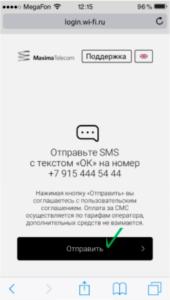 Poyavitsya-okno-otpravki-sms-s-nomerom-poluchatelya-170x300.png