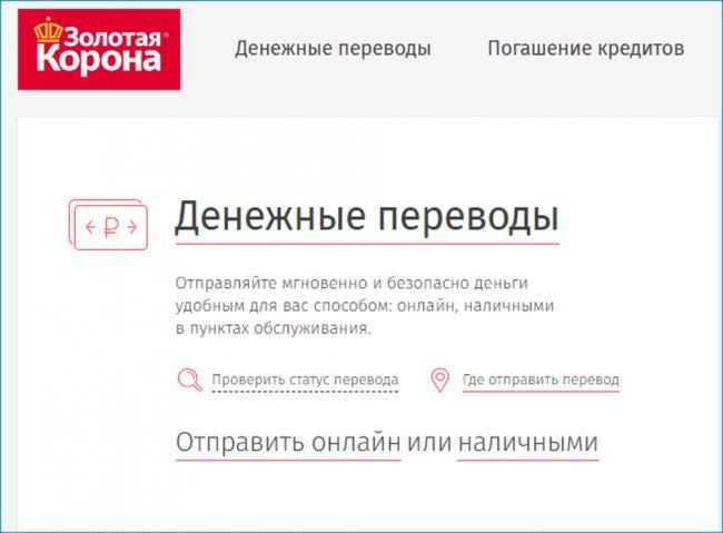 glavnaya-stranitsa-sistemy.png