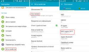 MAC-adres-na-platforme-Android-300x176.jpg