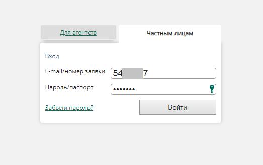 kak-proverit-zayavku-aneks-tur-5.png