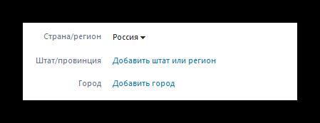Mesto-zhitelstva-ili-nahozhdeniya-v-skype.png
