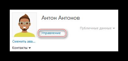 Perehod-k-ofitsialnomu-sajtu-skype.png