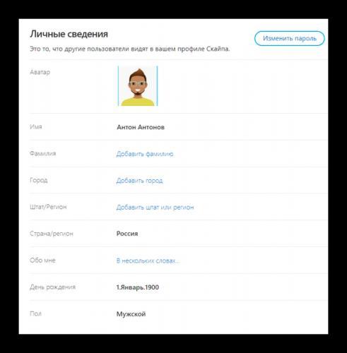 Izmenenie-uchetnoj-zapisi-na-ofitsialnom-sajte-skype.png