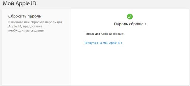 sbrosit-parol-apple-id.png