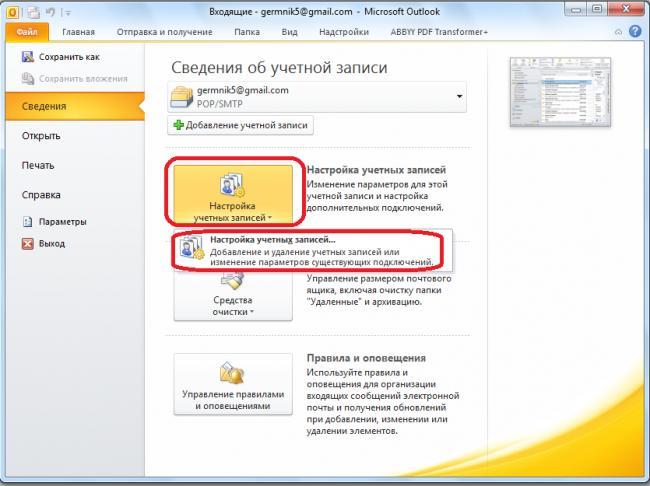 Perehod-v-nastroyki-uchetnyih-zapisey-v-Microsoft-Outlook.png