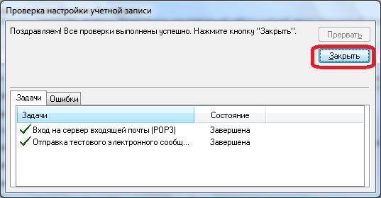 Proverka-nastroyki-uchetnoy-zapisi-v-Microsoft-Outlook.png