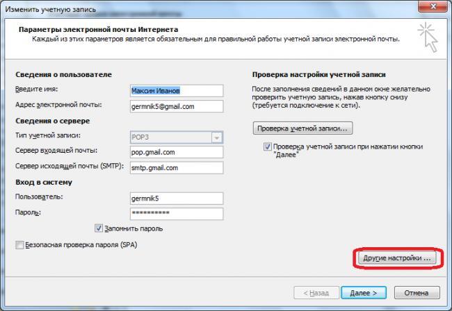 Perehod-v-Drugie-nastroyki-v-Microsoft-Outlook.png