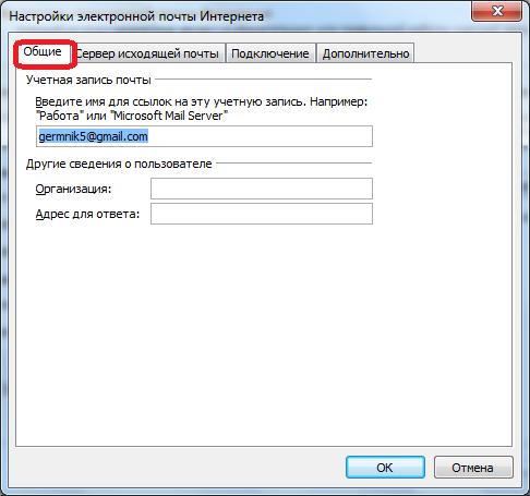 Vkladka-Obshhie-v-Microsoft-Outlook.png