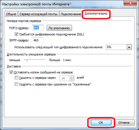Vkladka-Dopolnitelno-v-Microsoft-Outlook.png