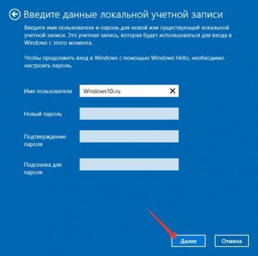 Vybor-lokalnoj-uchetnoj-zapisi-vmesto-akkaunta-Majkrosoft.png