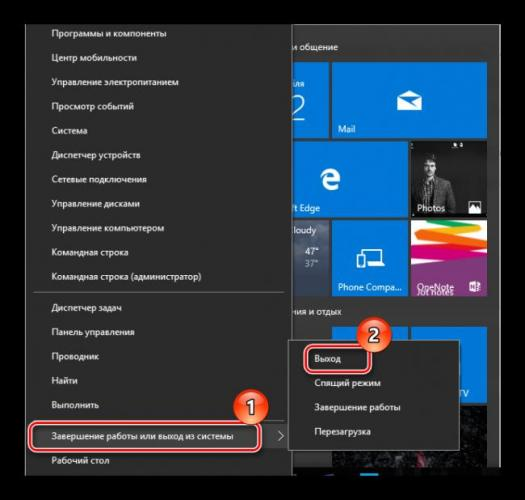 Vyihod-iz-Windows-10.png