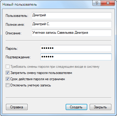 lusrmgr_create.png