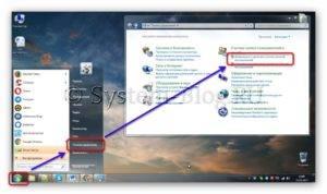 Kak-nastroit-uchjotnye-zapisi-v-Windows-7-i-kak-imi-upravljat-1-300x178.jpg