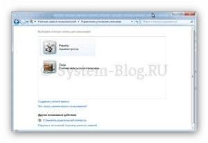 Kak-nastroit-uchjotnye-zapisi-v-Windows-7-i-kak-imi-upravljat-2-300x206.jpg