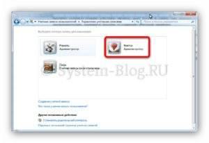 Kak-nastroit-uchjotnye-zapisi-v-Windows-7-i-kak-imi-upravljat-6-300x206.jpg