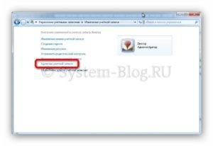 Kak-nastroit-uchjotnye-zapisi-v-Windows-7-i-kak-imi-upravljat-8-300x206.jpg