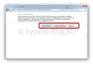 Kak-nastroit-uchjotnye-zapisi-v-Windows-7-i-kak-imi-upravljat-9-300x206.jpg