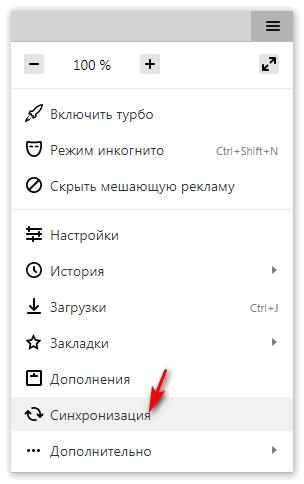 vklyuchit-sinhronizatsiyu-yandeks-brauzer.png