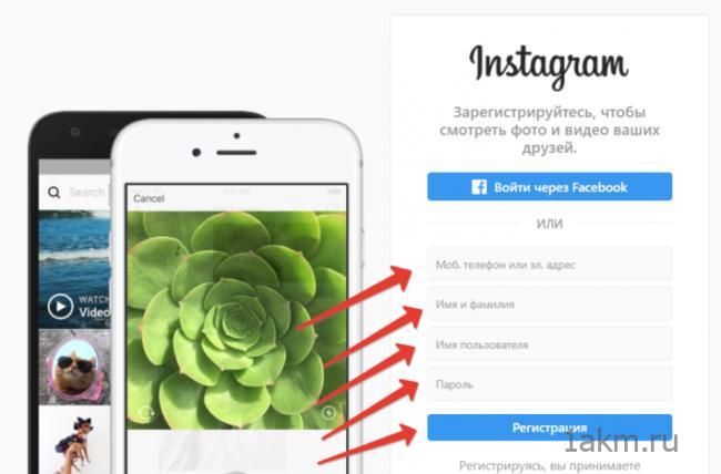 2-Registratsiya-v-instagram-710x468.png
