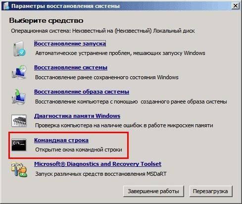 11-parametry-vosstanovlenija-sistemy.jpg