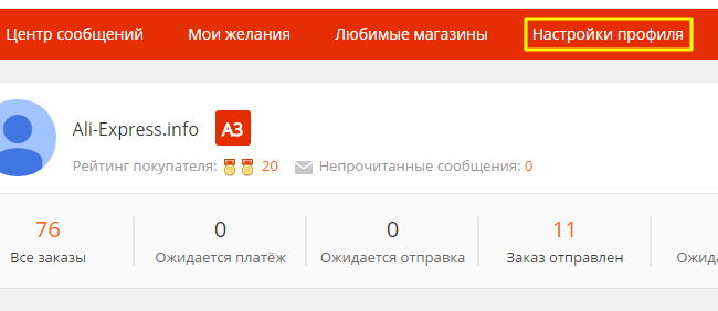 delete-account-aliexpress.png
