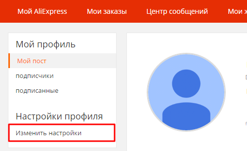delete-account-aliexpress-1.png