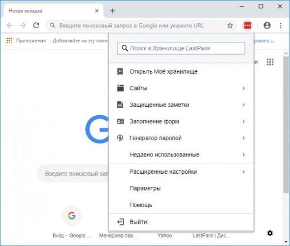 Расширение LastPass для Google Chrome