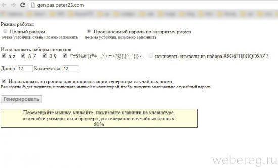 prid-parol-9-550x333.jpg