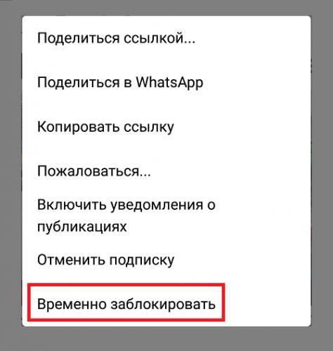 kak-zablokirovat-polzovatelya-v-instagram3.png