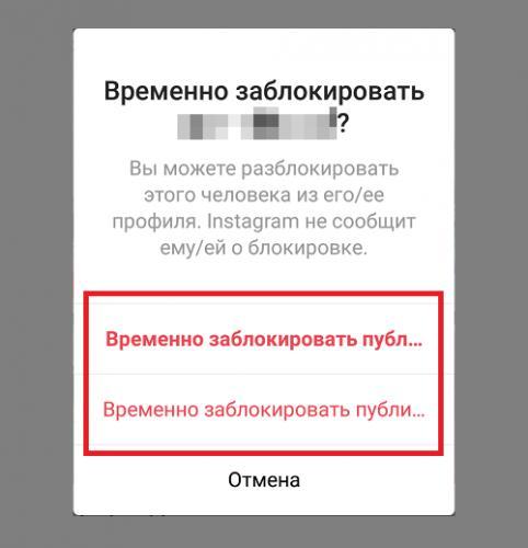 kak-zablokirovat-polzovatelya-v-instagram4.png