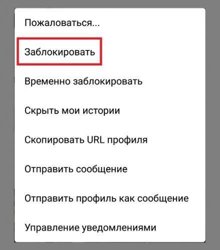 kak-zablokirovat-polzovatelya-v-instagram7.png