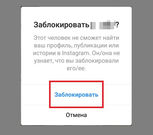 kak-zablokirovat-polzovatelya-v-instagram8.png