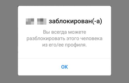 kak-zablokirovat-polzovatelya-v-instagram9.png