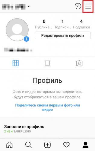 kak-zablokirovat-polzovatelya-v-instagram10.png