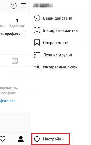 kak-zablokirovat-polzovatelya-v-instagram11.png
