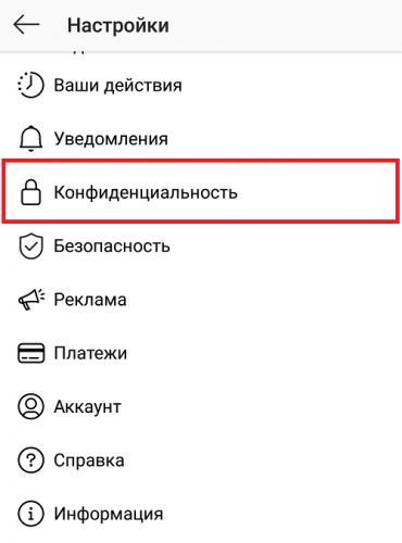 kak-zablokirovat-polzovatelya-v-instagram12.png