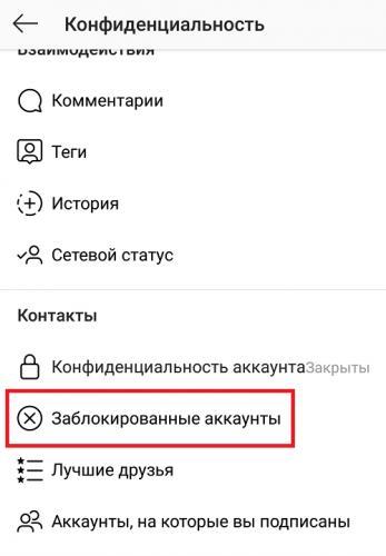 kak-zablokirovat-polzovatelya-v-instagram13.png
