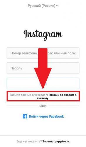 kak-vosstanovit-akkaunt-instagram.jpg