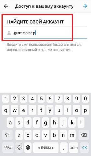 vosstanovit-instagram-stranitsu.jpg